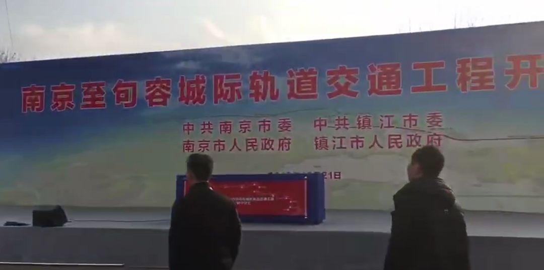 今天宁句城际正式开工未来句容到南京仅需37分钟!
