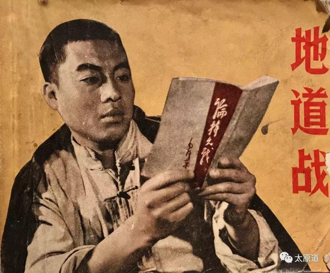 地道战电影_影片《地道战》中,主人公民兵排长高传宝在油灯下读《论持久战》