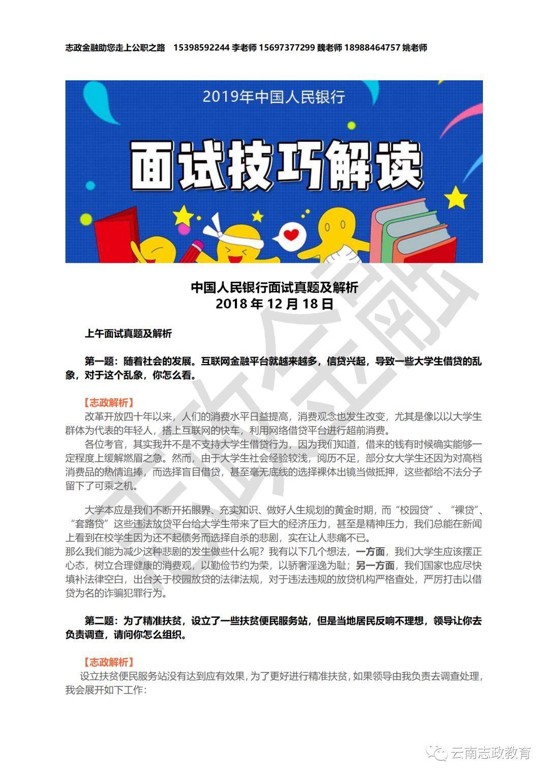 中国人民解改a��`9/#z(_【面试题解】2018年12月18日-19日中国人民银行(云南)