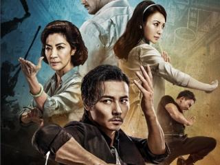 《叶问外传:张天志》电影在线_百度云网盘资源迅雷下载图片