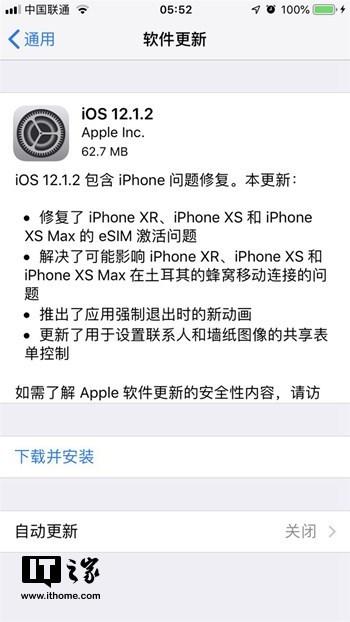苹果iOS 12.1.2新版发布:iPhone专版