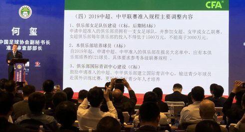 2019中超观众排行榜_中超场均观众跃居世界第6