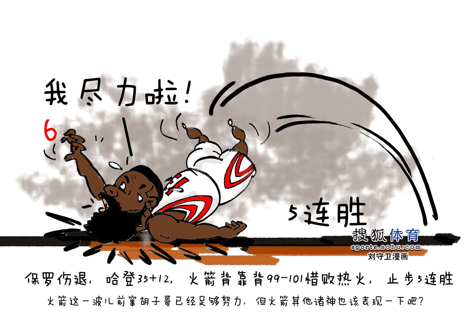 [狐]NBA漫画:保罗伤退离场 哈登一人35+12无力回天