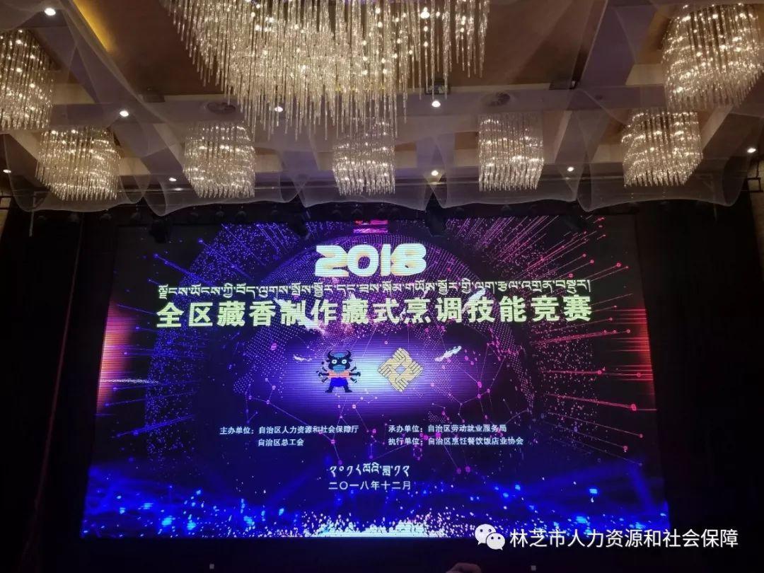 2018年西藏藏香制作技能竞赛开幕