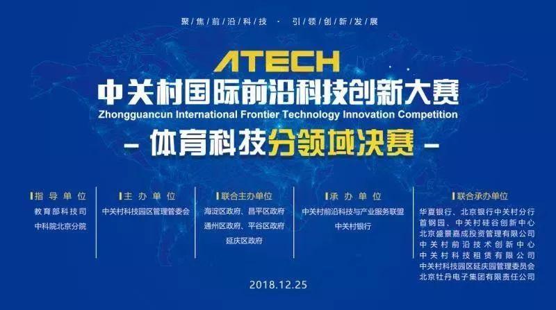国际前沿科技创新大赛 体育科技分领域决赛即将开赛
