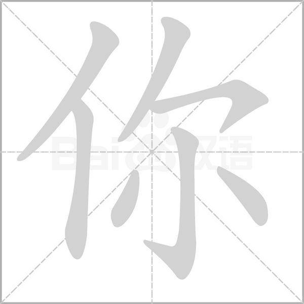 汉字:胄   读音:zhou   部首:月   笔画数:9   笔画名称:竖、横折、横、竖、横、竖、横折钩、横、横   基本释义:1.盔,古代战士戴的帽子:甲~(甲衣和头盔).
