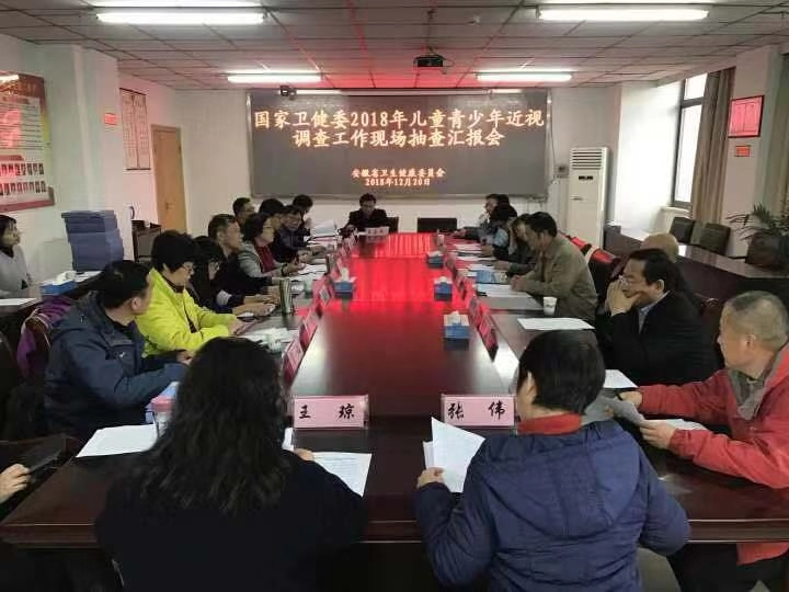 国家卫健委调研合肥市2018年儿童青少年近视防控工作