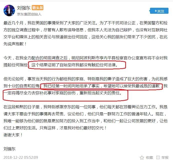东哥正式对妻子章泽天道歉:给她造成的伤害,将尽全力弥补 作者: 来源:素素娱乐