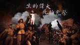 四十集山西党史系列电视片——《追望大道》 第36集《临县往事》