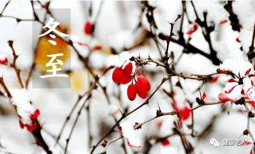 冬至一九第一天送你最全养生饮食指南一定要打开看看呦!