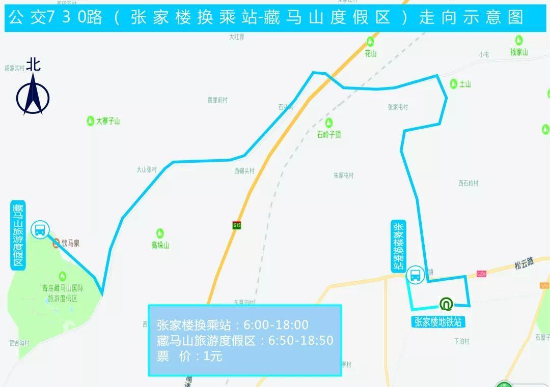 地铁13号线及青岛西站公交衔接运行通告