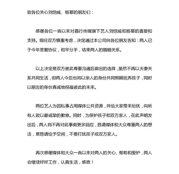 多位大V爆料证明杨幂刘恺威分手超过两年半?王鸥曾说自己背了锅
