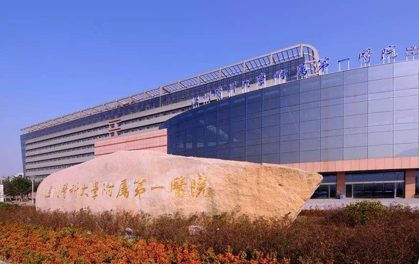 温州医科大学附属第一医院2019年度招聘计划