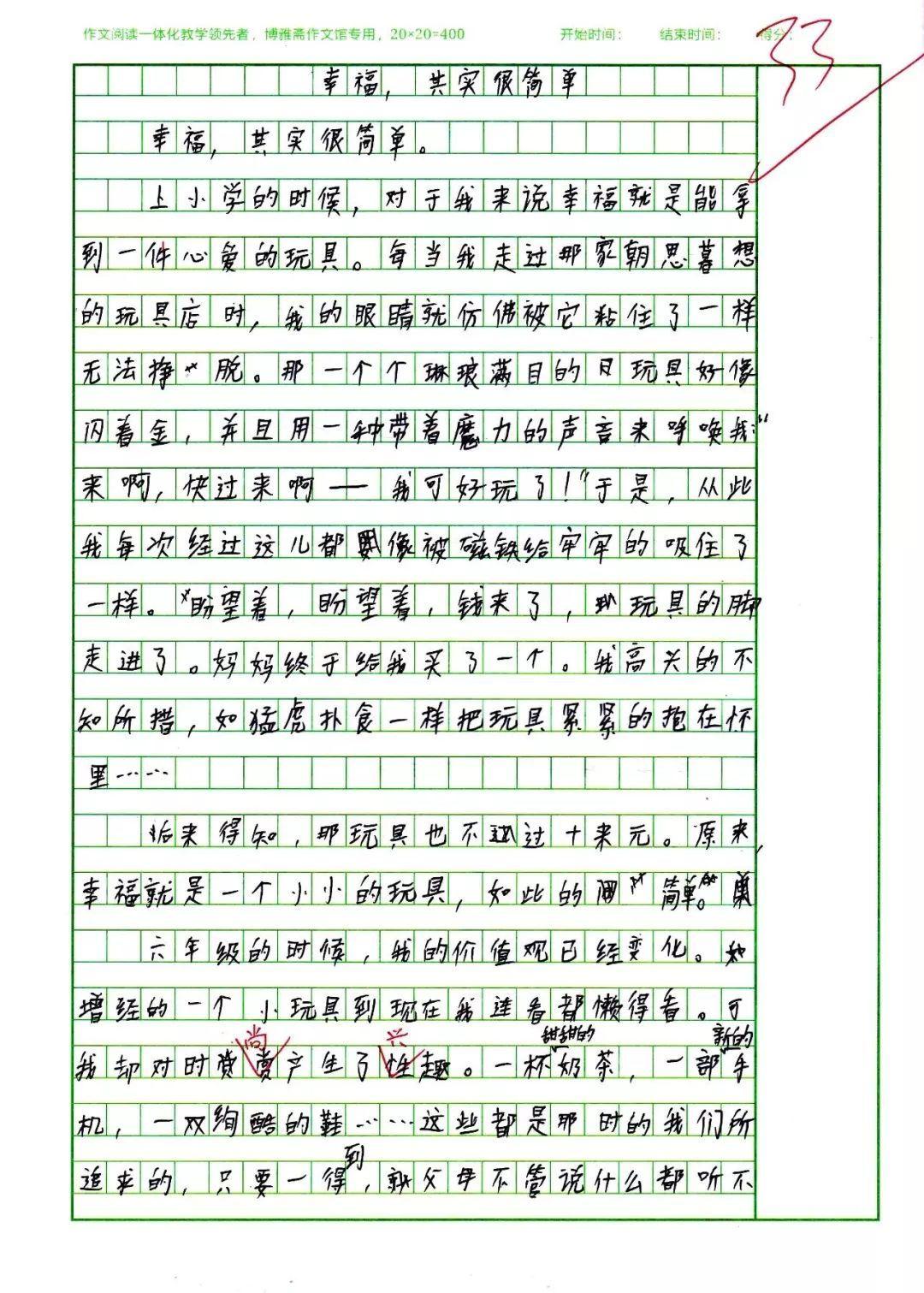 中学生作文题目_本题为2018广西贺州中考作文题目