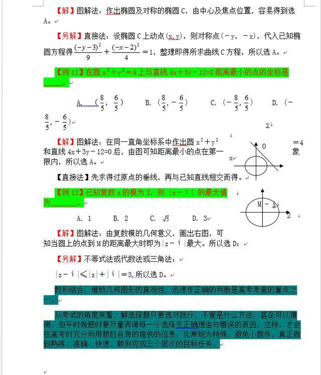 高中数学:3分钟带你攻陷选择题和填空题,精确率高达90%,可打印(责编保举:数学视频jxfudao.com/xuesheng)