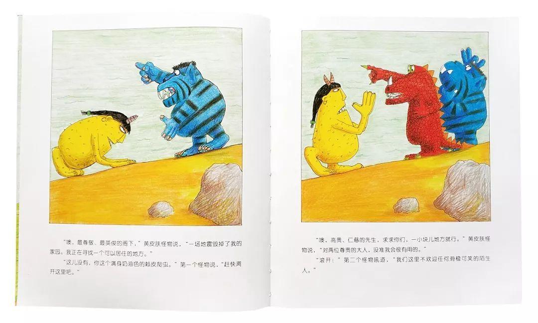 绘本故事时间 三个怪物