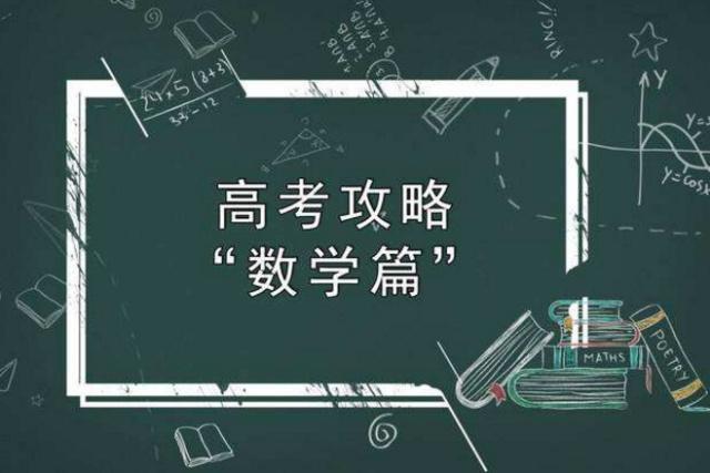 2019高考:语文、数学、英语三大科命题趋势全分解!高三党必看!(责编保举:数学视频jxfudao.com/xuesheng)
