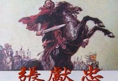 明清时期两次刘进忠叛变事件分别是什么?_大西军
