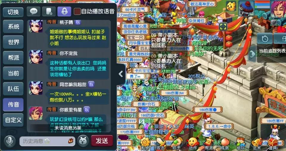 梦幻西游:台州湾两妹子发传音互撕,场面混乱,引来无数吃瓜群众