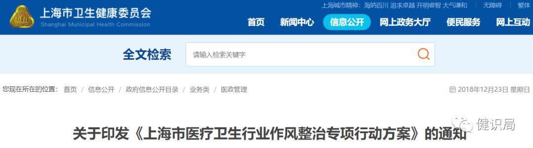 4+7帶量採購之後,上海重點打擊騙保、收取回扣,拖欠貨款!