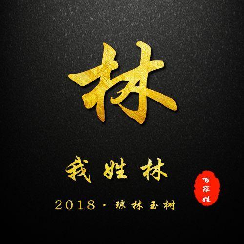 2019贺岁百家姓姓氏头像,微信姓氏头像封面!你的新春