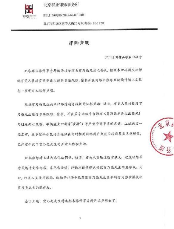 贾乃亮方发声明斥非法跟踪偷拍:将依法追责到底