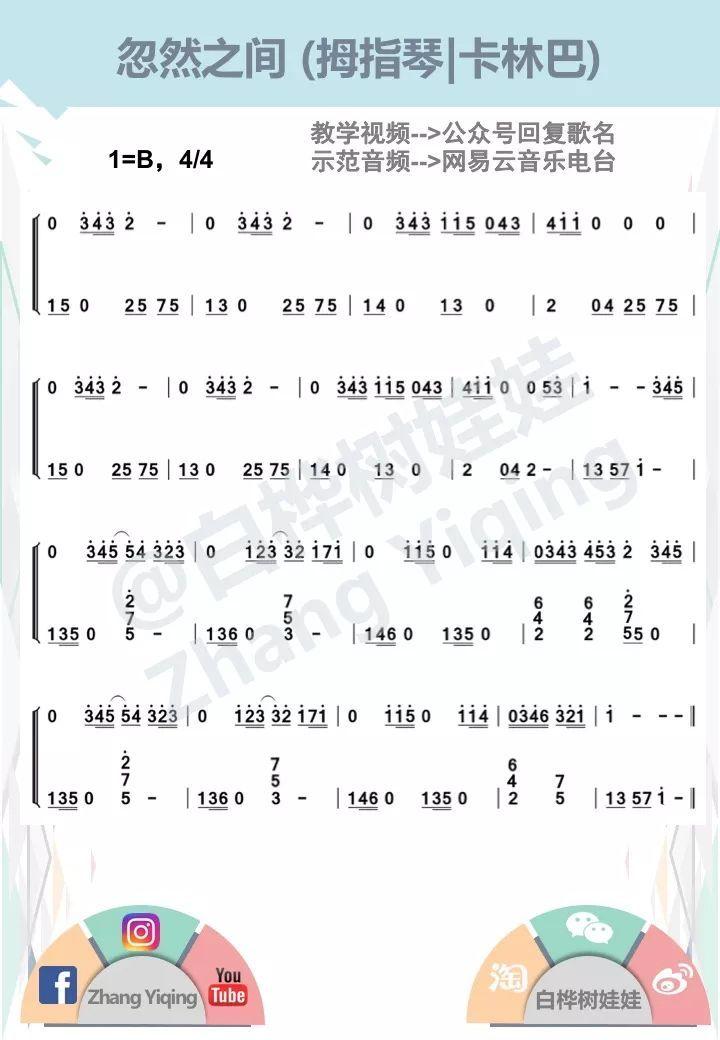 莫文蔚《忽然之间》拇指琴卡林巴独奏(附教程)图片