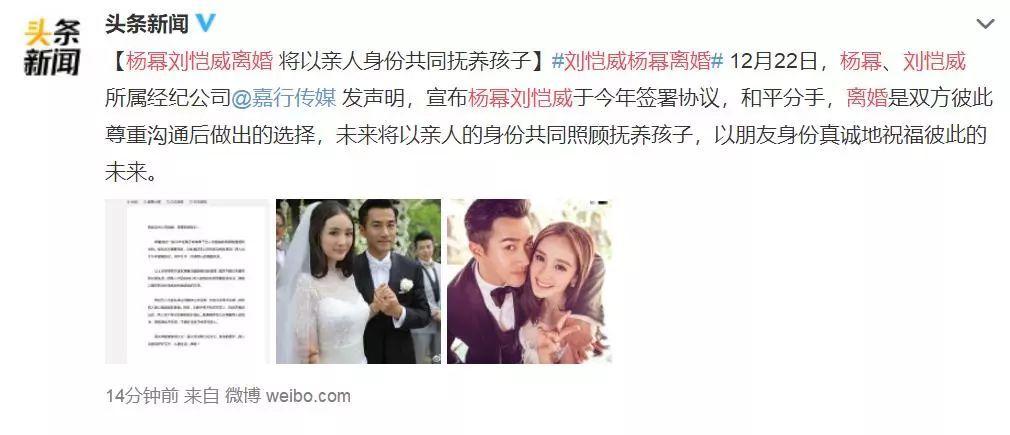 楊冪和劉愷威正式宣佈離婚!這又是為何?