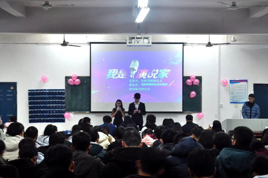 悦动生科| 践核心价值观,共筑青春中国梦