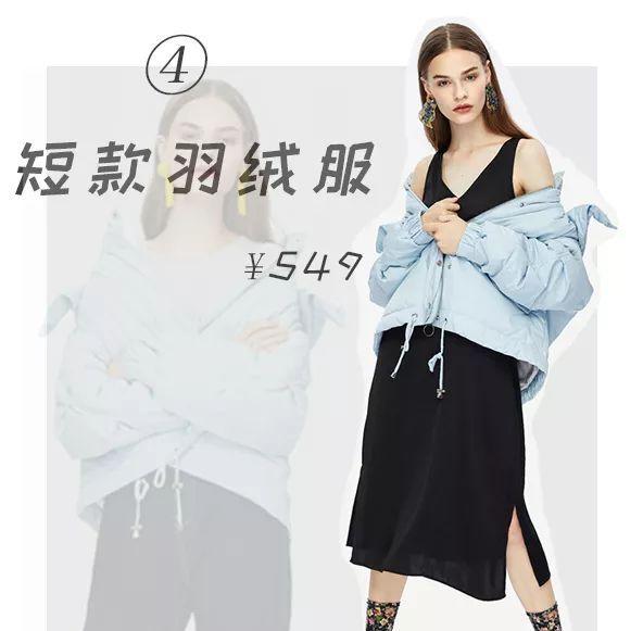 Zara、H&M、優衣庫年末大促?必敗單品都在這裡了! 形象穿搭 第30張