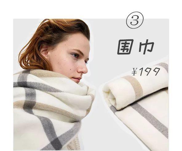 Zara、H&M、優衣庫年末大促?必敗單品都在這裡了! 形象穿搭 第14張