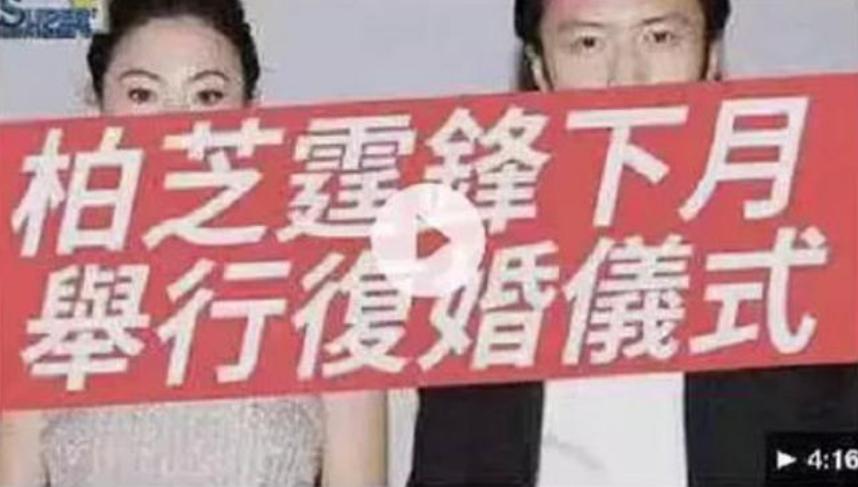 港媒传谢霆锋与张柏芝复合,狄波拉亲口认证?双方工作人员回应(图4)