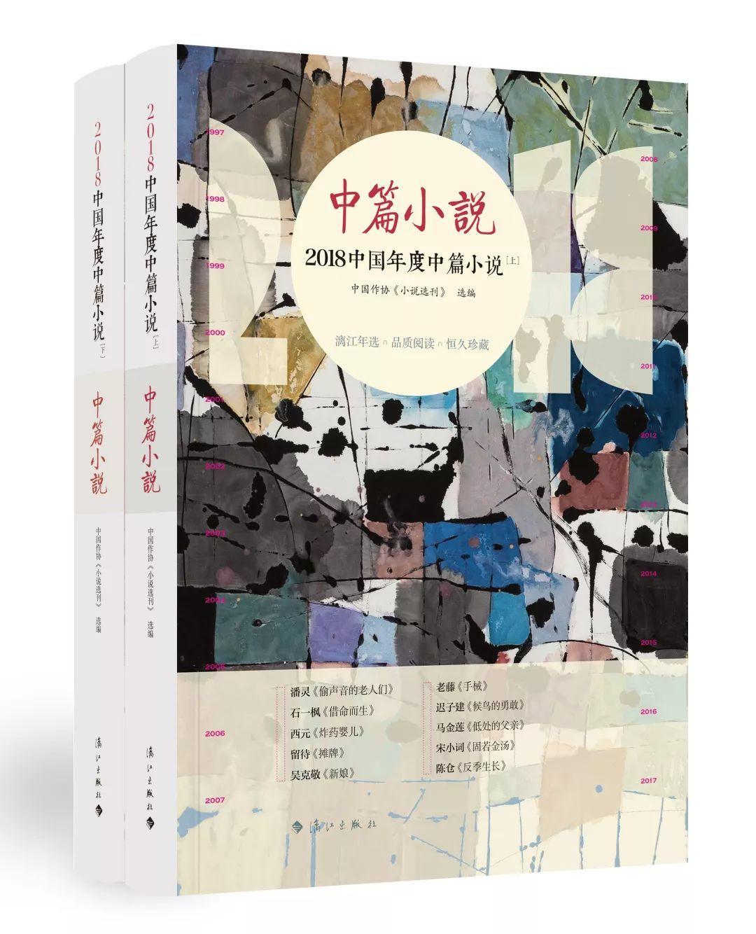 2018中国文学中篇小说排行帮_2018年文学排行榜作品选 中篇小说卷 ,9787