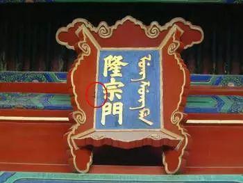 故宫匾额上有一根箭,200年来没人拔,是清朝历史上最大的耻辱!_义军