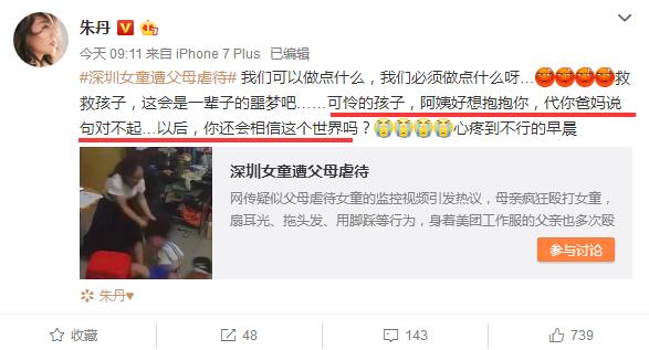 朱丹表态绝不打骂伤害孩子,遭网友质疑,朱丹呛声反击 作者: 来源:芒果捞娱乐学妹