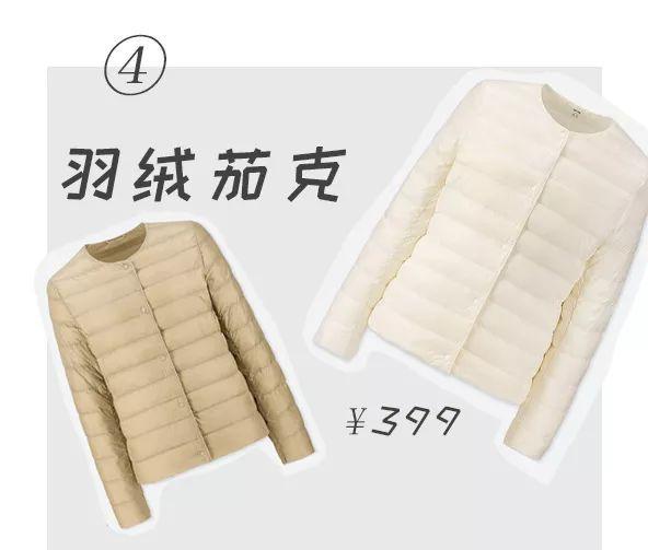 Zara、H&M、優衣庫年末大促?必敗單品都在這裡了! 形象穿搭 第36張