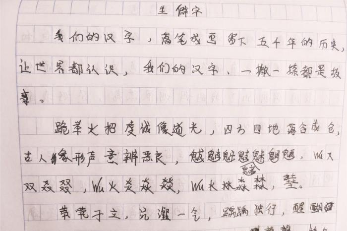 小学作文《生僻字》, 全班无人念出来, 老师挺高兴图片