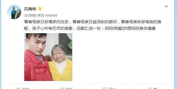 吕海林微博发布愿母亲身体健康