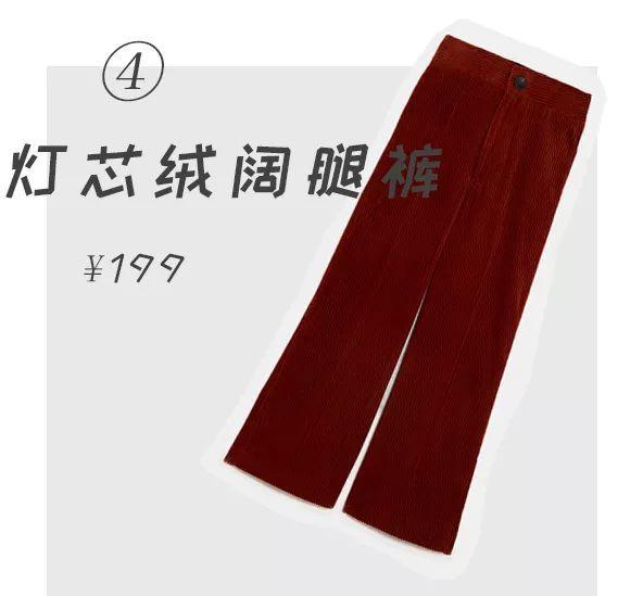 Zara、H&M、優衣庫年末大促?必敗單品都在這裡了! 形象穿搭 第16張