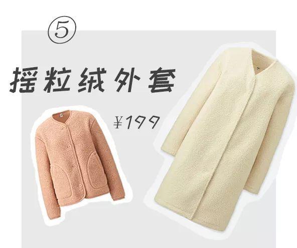Zara、H&M、優衣庫年末大促?必敗單品都在這裡了! 形象穿搭 第38張