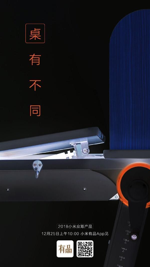 小米众筹第300期新品明天上架:这张桌子大不同
