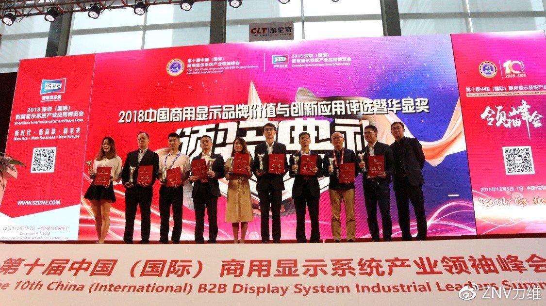 ZNV力维荣获华显奖—商显行业最佳服务提供商