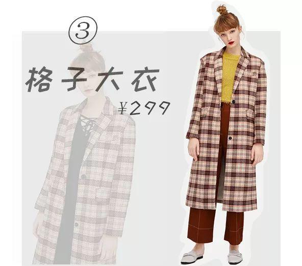 Zara、H&M、優衣庫年末大促?必敗單品都在這裡了! 形象穿搭 第29張