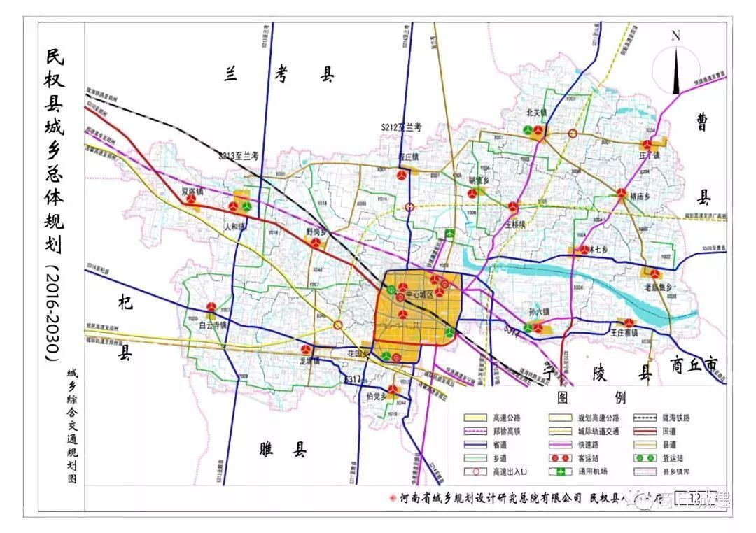 积极谋划郑州南(机场)—民权—商丘城际铁路建设.