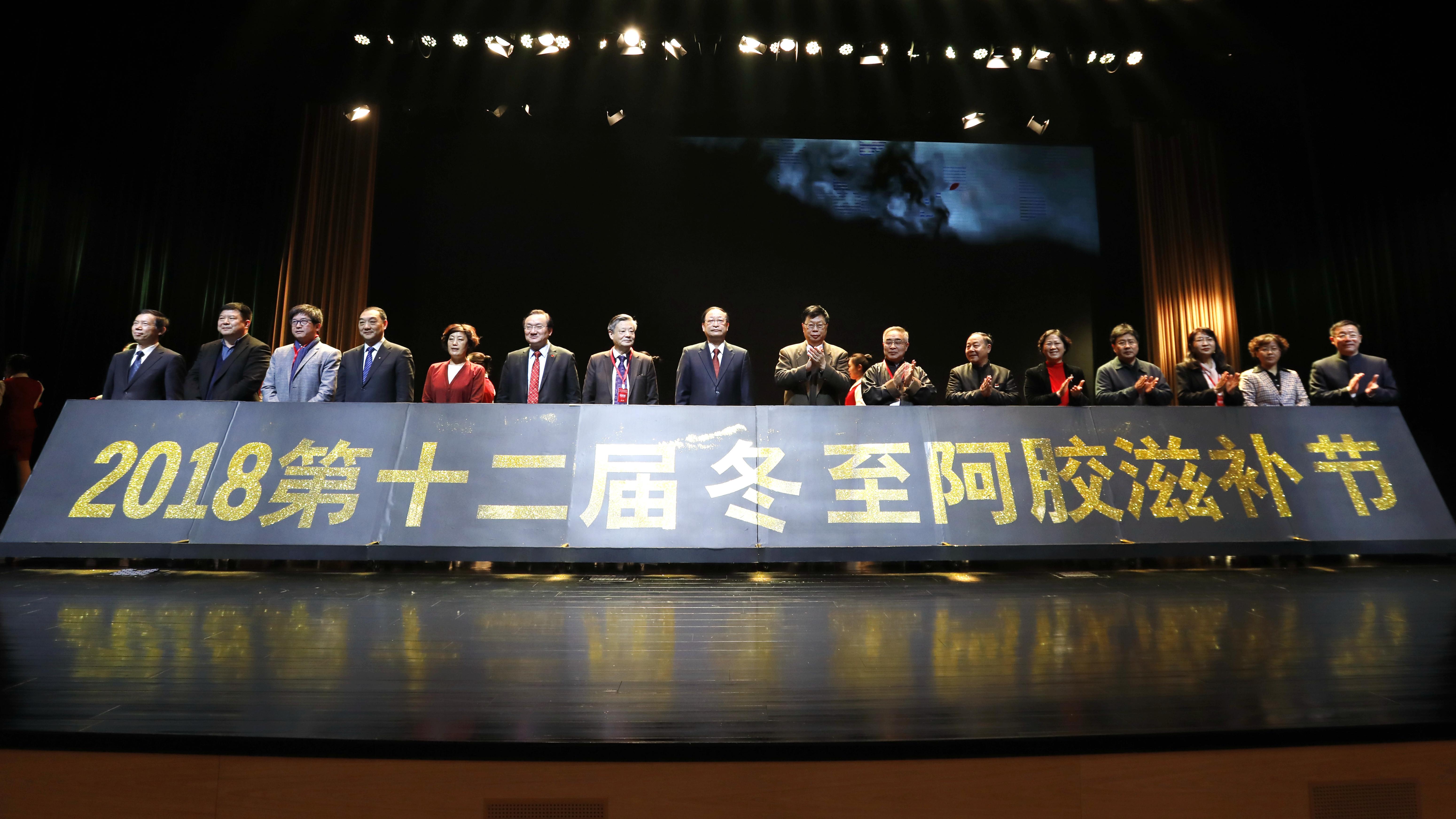坚定文化自信 推动中医药现代化发展第十二届冬至阿胶滋补节举办