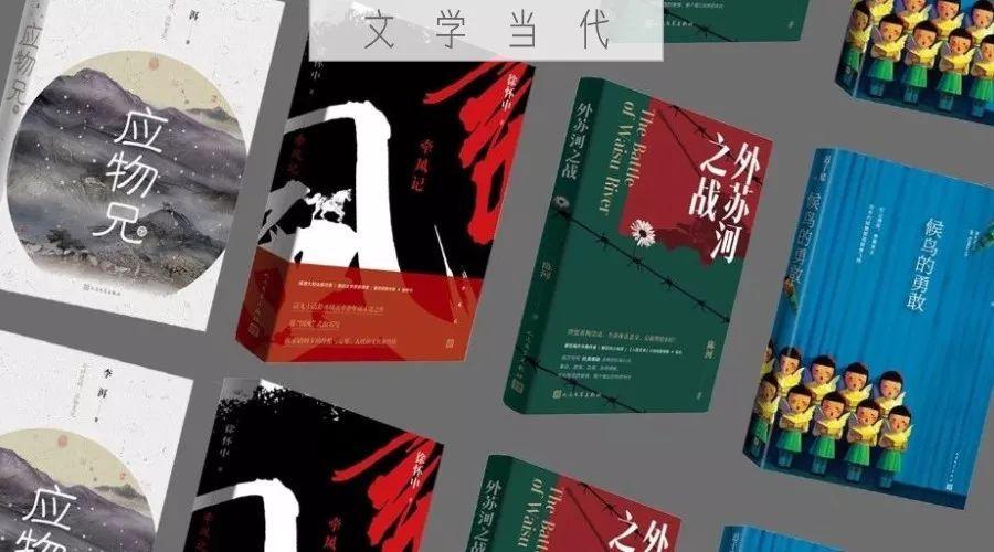 2018中国小说排行榜_第十届茅盾文学奖揭晓 这5本书,一定要抽时间看看
