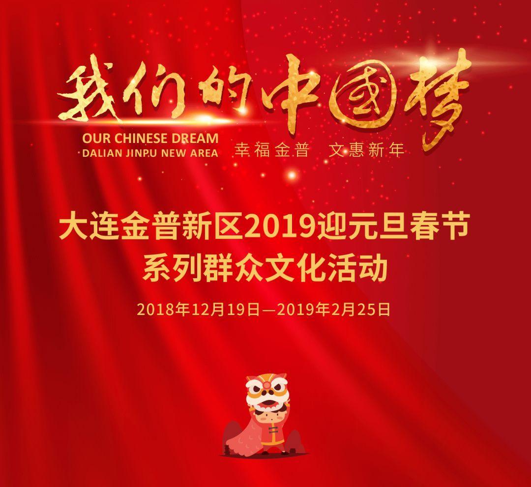 """""""我们的中国梦""""金普新区2019迎元旦春节系列群众文化活动"""