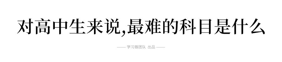 从不合格到144!北大学霸独创数学提分要领,看懂了至少提40分!(责编保举:数学课件jxfudao.com/xuesheng)