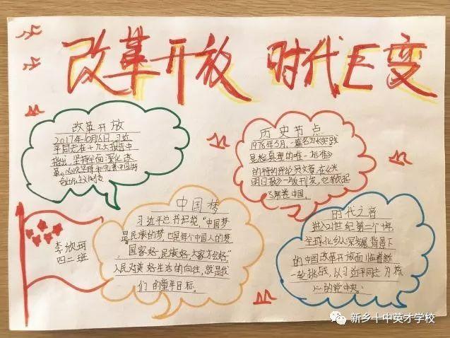 四十年风雨征程 携手共谱时代华章 新乡十中英才学校组织师生观看改革