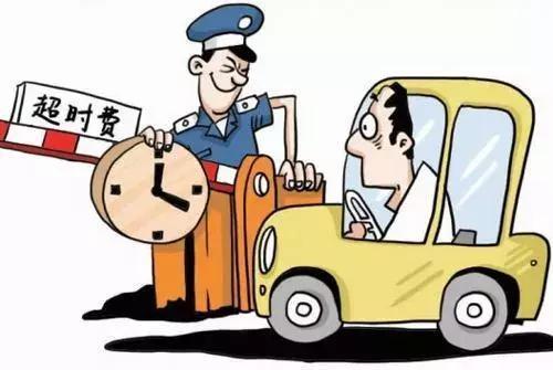 怎么逃停车费_辟谣!高速公路服务区停车睡觉,到底要不要罚款?_收费